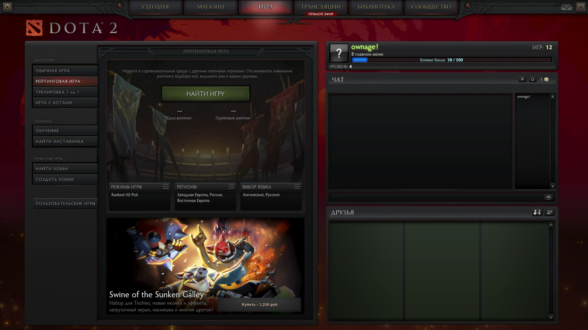 Oracle matchmaking abuse