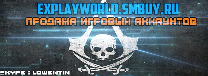 Explay World l Продажа игровых аккаунтов