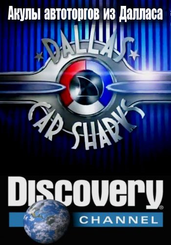 Акулы автоторгов из Далласа / Discovery Channel: Dallas car Sharks [01-20] (2013-2014) SATRip