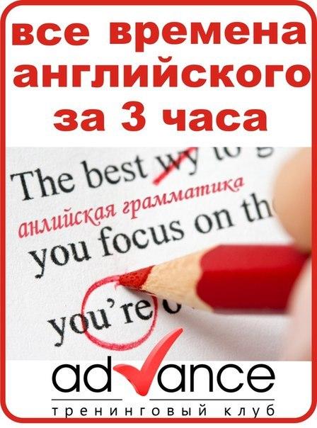 Ягодкин Николай (Advance club) | Все времена английского за 3 часа (2014)