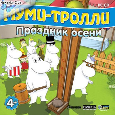 Муми тролли. Праздник осени [4-7 лет] (P) [Ru] (2008)