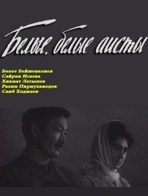�����, ����� ����� / ������ �����, �� ���� (1966) TVRip