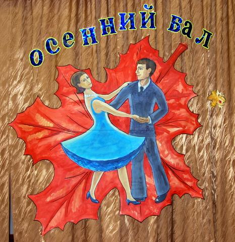 Плакаты к осеннему балу своими руками