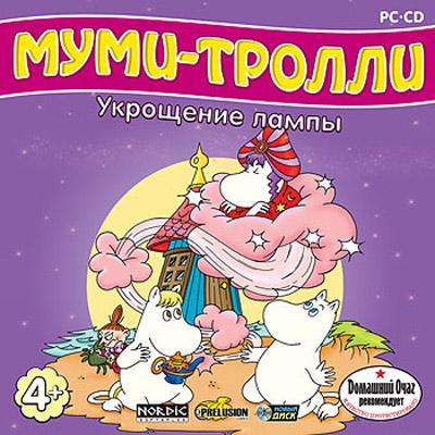 Муми-тролли. Укрощение лампы [4-7 лет] (P) [Ru] (2009)
