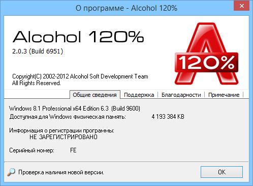 скачать alcohol 52 для windows 8.1 - фото 11