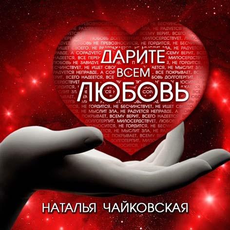 """Наталья Чайковская альбом  """"Дарите всем любовь""""(2014)"""