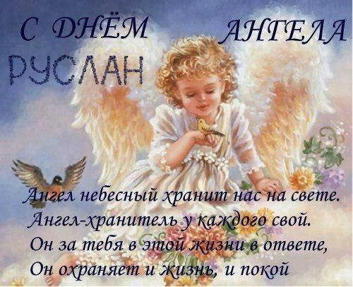 Поздравления с днем ангела кум