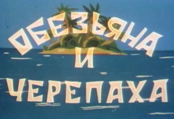 Обезьяна и черепаха (1992) TVRip