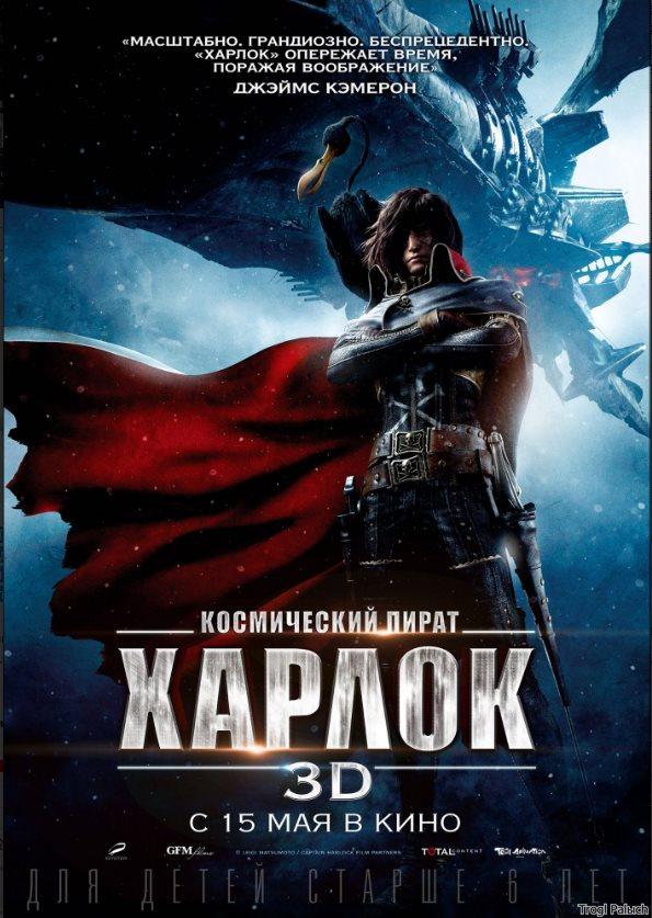 Космический пират Харлок (2013) [HDRip]