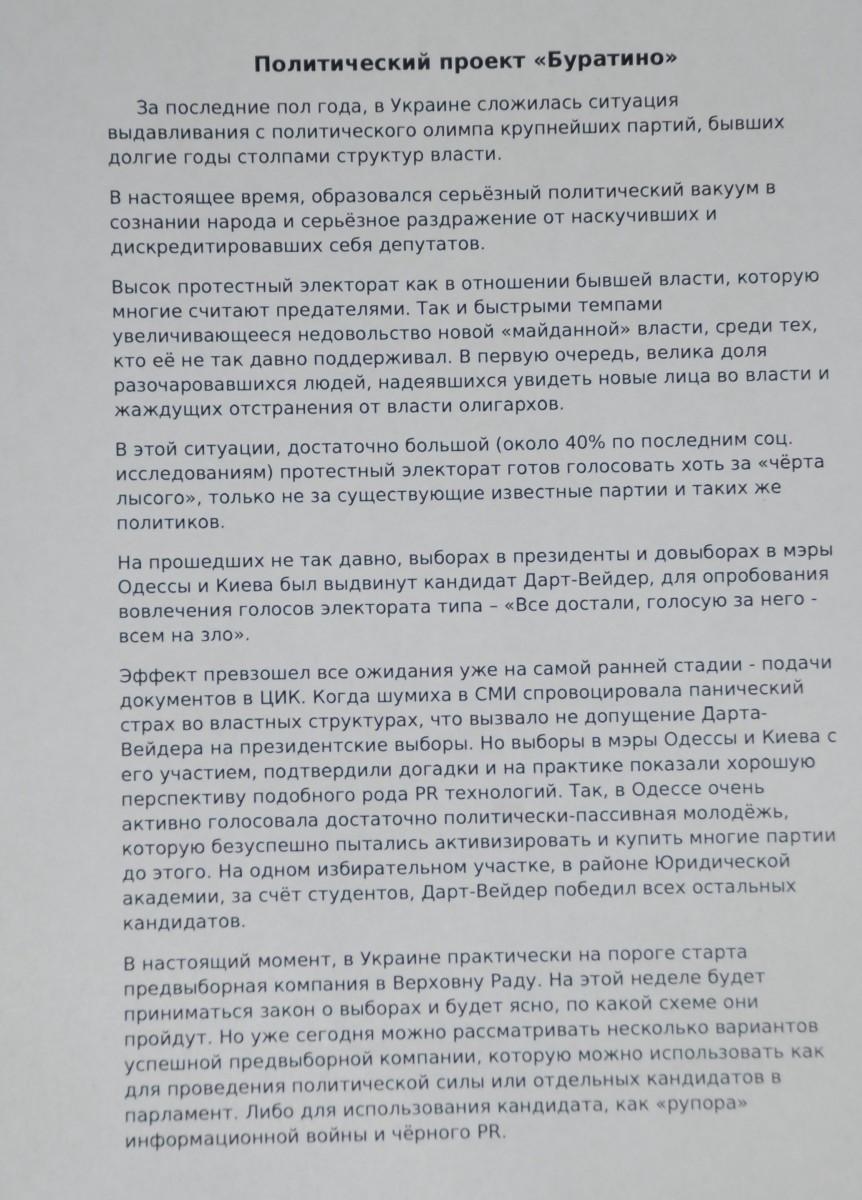 Реформа в медицине не сработает, пока не будет уничтожена тотальная коррупция, - Богомолец - Цензор.НЕТ 1824