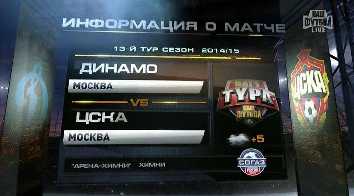 Футбол. Чемпионат России 2014-2015 (13-й тур) Динамо (Москва) - ЦСКА (Москва) (2014) HDTVRip