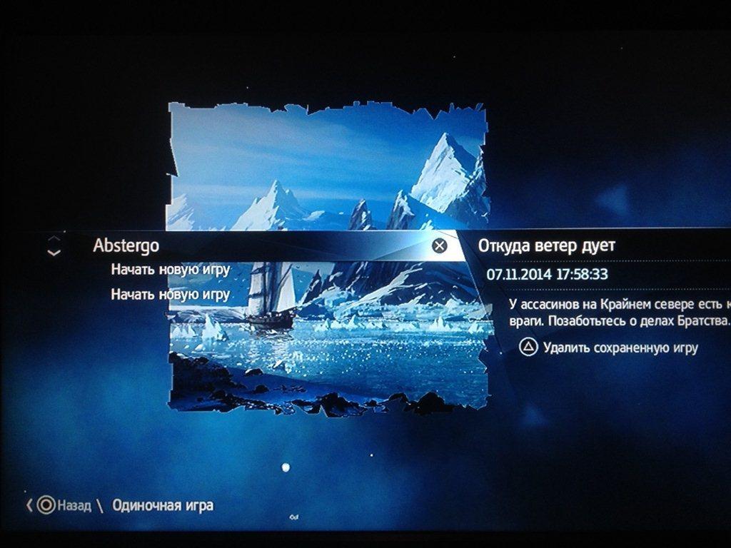 Assassin's Creed: Rogue / Assassin's Creed: Изгой [PS3] [EUR] [Ru] [4.53+] (2014)