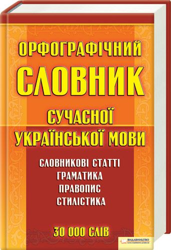 Учить Украинский Книга