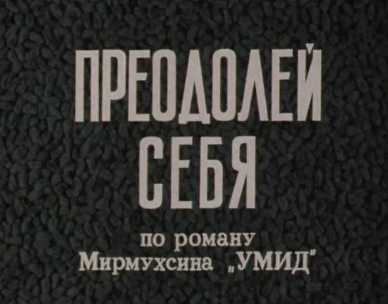Преодолей себя (1975) WEBRip