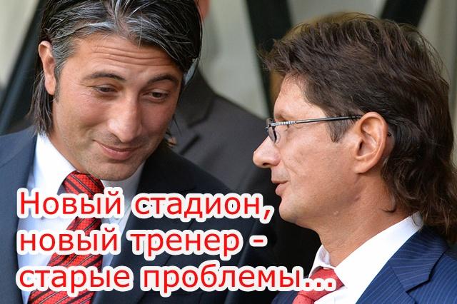 Федун и Мурат Якин