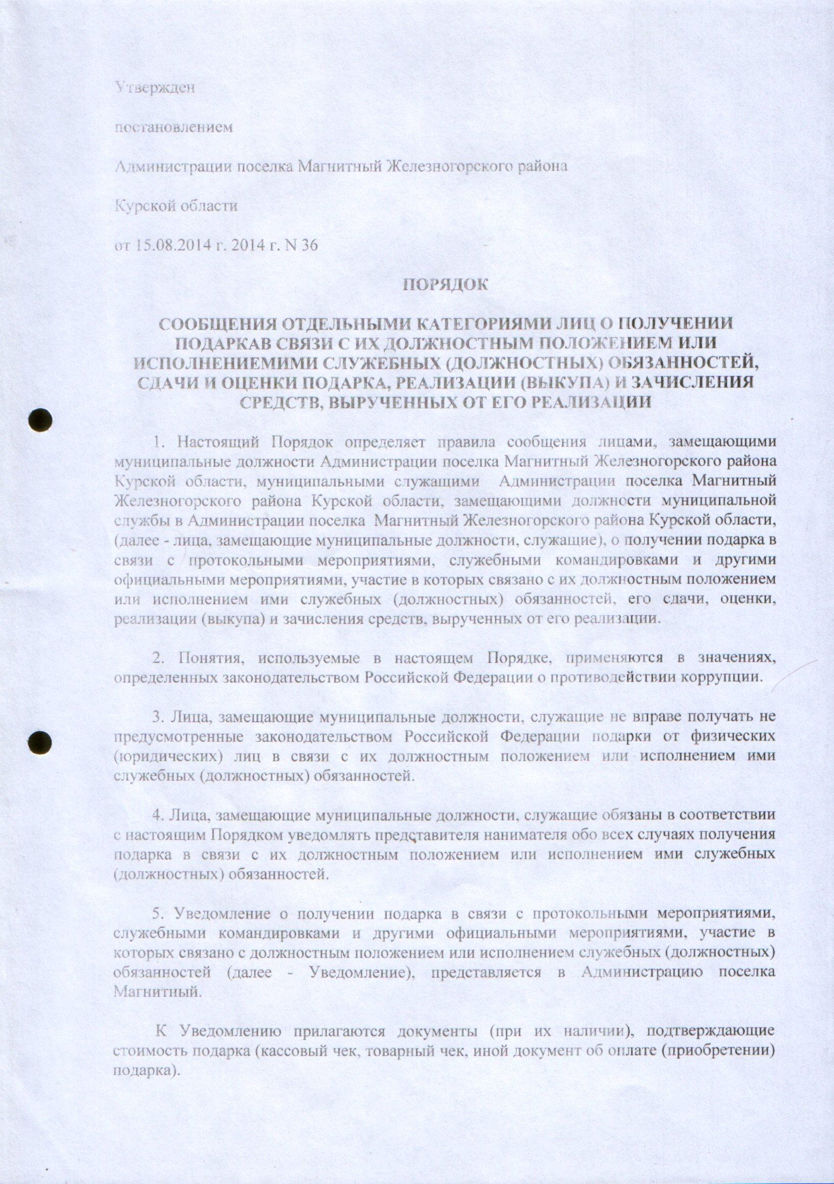 О порядке сообщения отдельными категориями лиц о получении 6