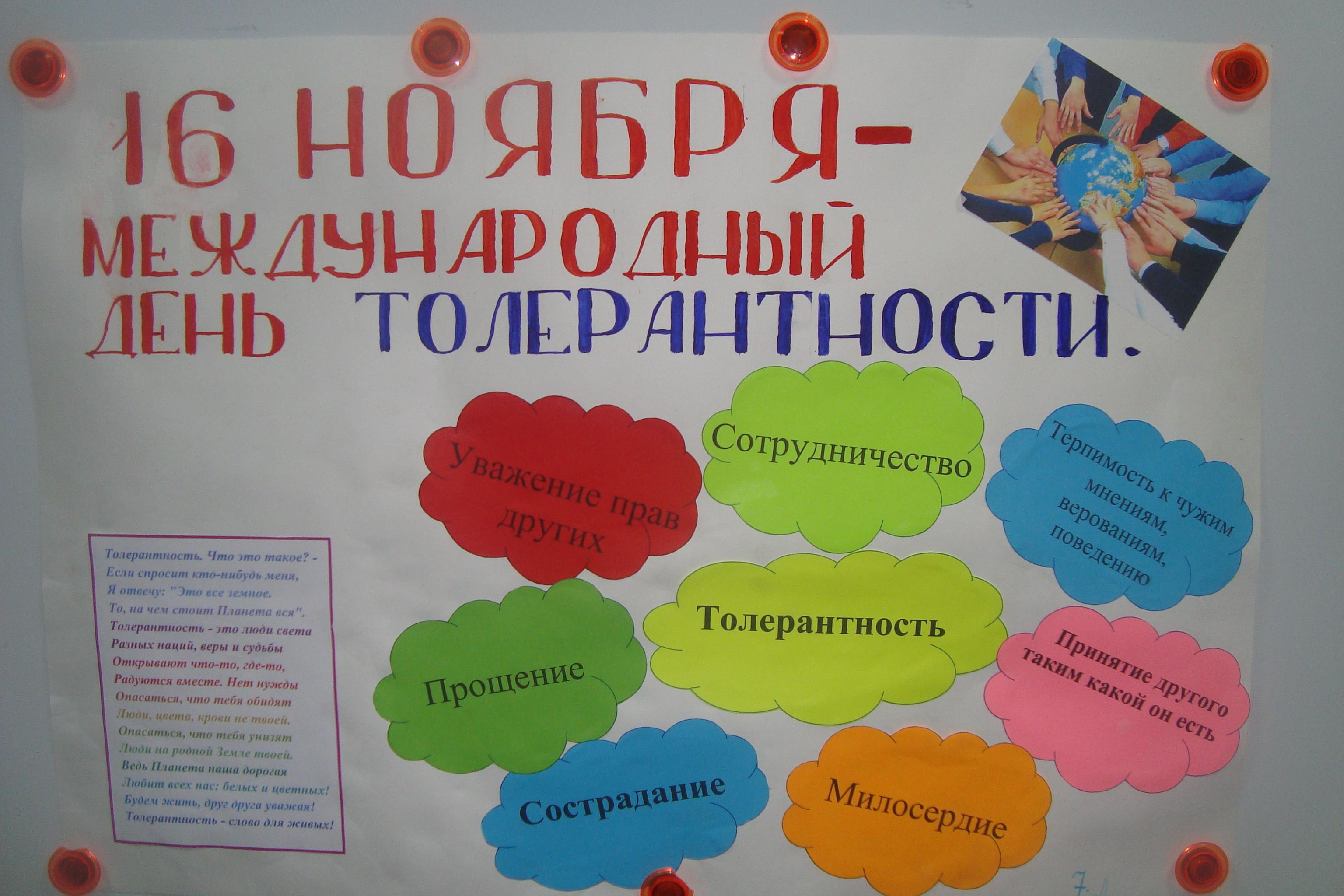 Плакат на день толерантности своими руками