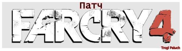 Far Cry 4 Патч v 1.5 2014, RUS,ENG/RUS,ENG в играх. фильмы. для мобильного.