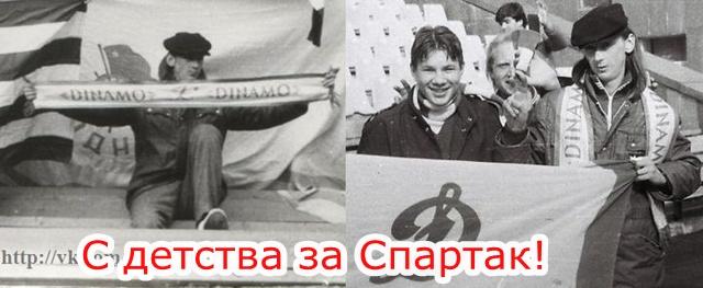 Федун болельщик Динамо Киев