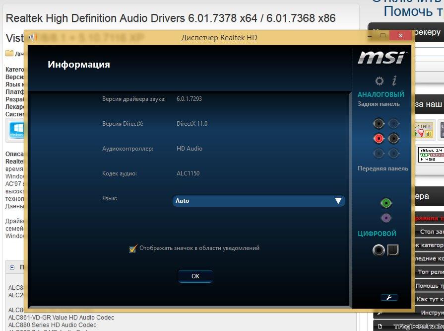 Realtek Alc 882 Codec Audio Driver Download
