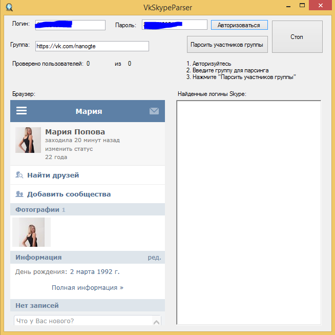 сек по скайпу бесплатно