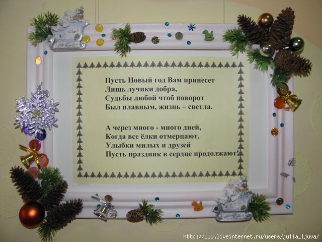 Поздравление воспитателя детского сада с новым годом