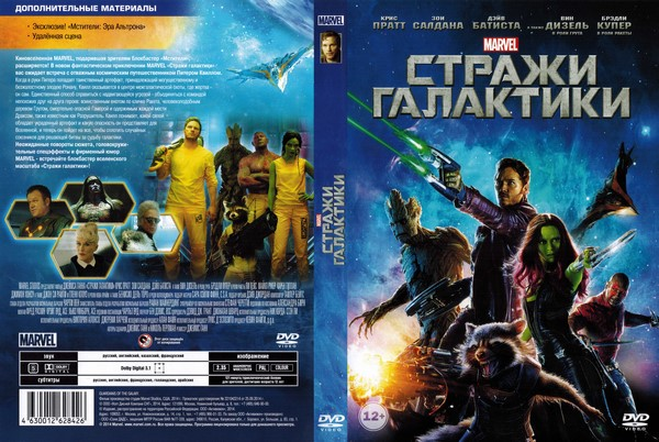 ������ ��������� / Guardians of the Galaxy (2014) DVD5 | DUB