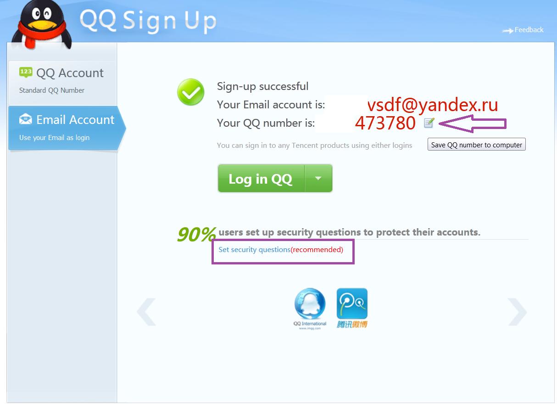 Регистрация аккаунта QQ 38aefc8be79ce385360036cc76d9d569