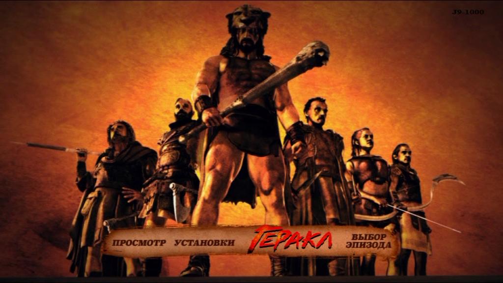 ������ / Hercules (2014) DVD5 | ������