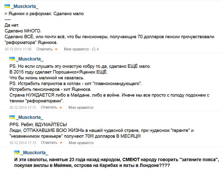 Аваков и Полторак отчитаются за каждую копейку, отправленную на финансирование армии, - Яценюк - Цензор.НЕТ 9306