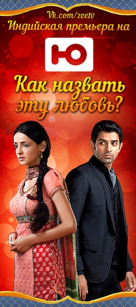Индийские сериалы на наших каналах 9c2e994e33c4d0c527d990f25006f4ad