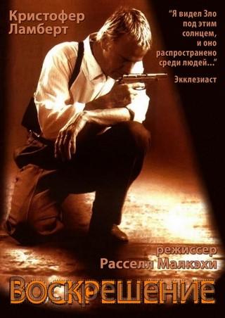 ����������� / Resurrection (1999) DVD9 | MVO | AVO