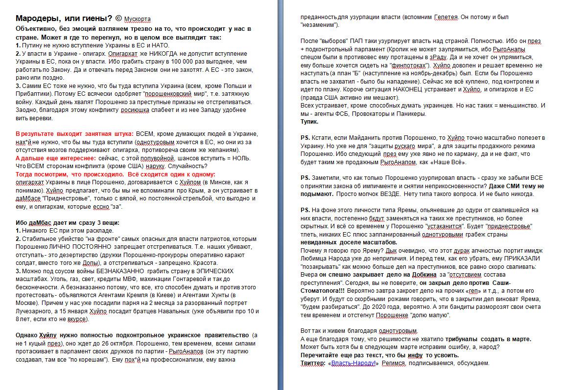 Террористы готовы обменять 150 украинских пленных, - СБУ - Цензор.НЕТ 248