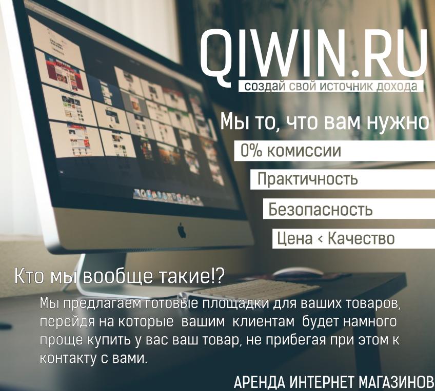 QIWIN - Создай свой онлайн магазин БЕСПЛАТНО