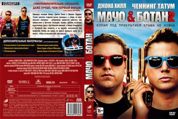 Мачо и ботан 2 / 22 Jump Street (2014) DVD5   сжатый