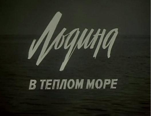 Льдина в тёплом море / lq dnizd buz paras (1983) SATRip