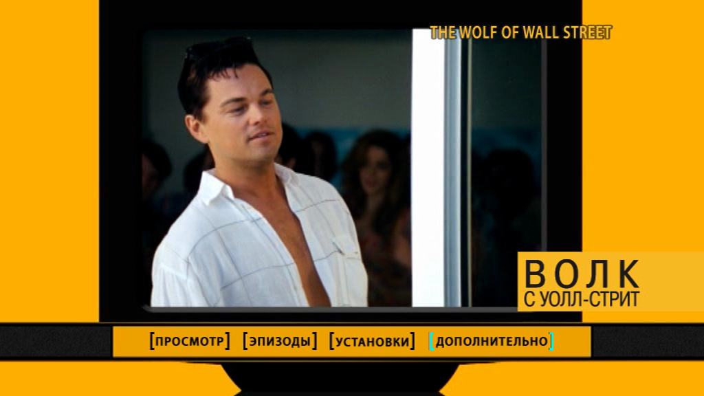 ���� � ����-����� / The Wolf of Wall Street (2013) DVD9 | ��������