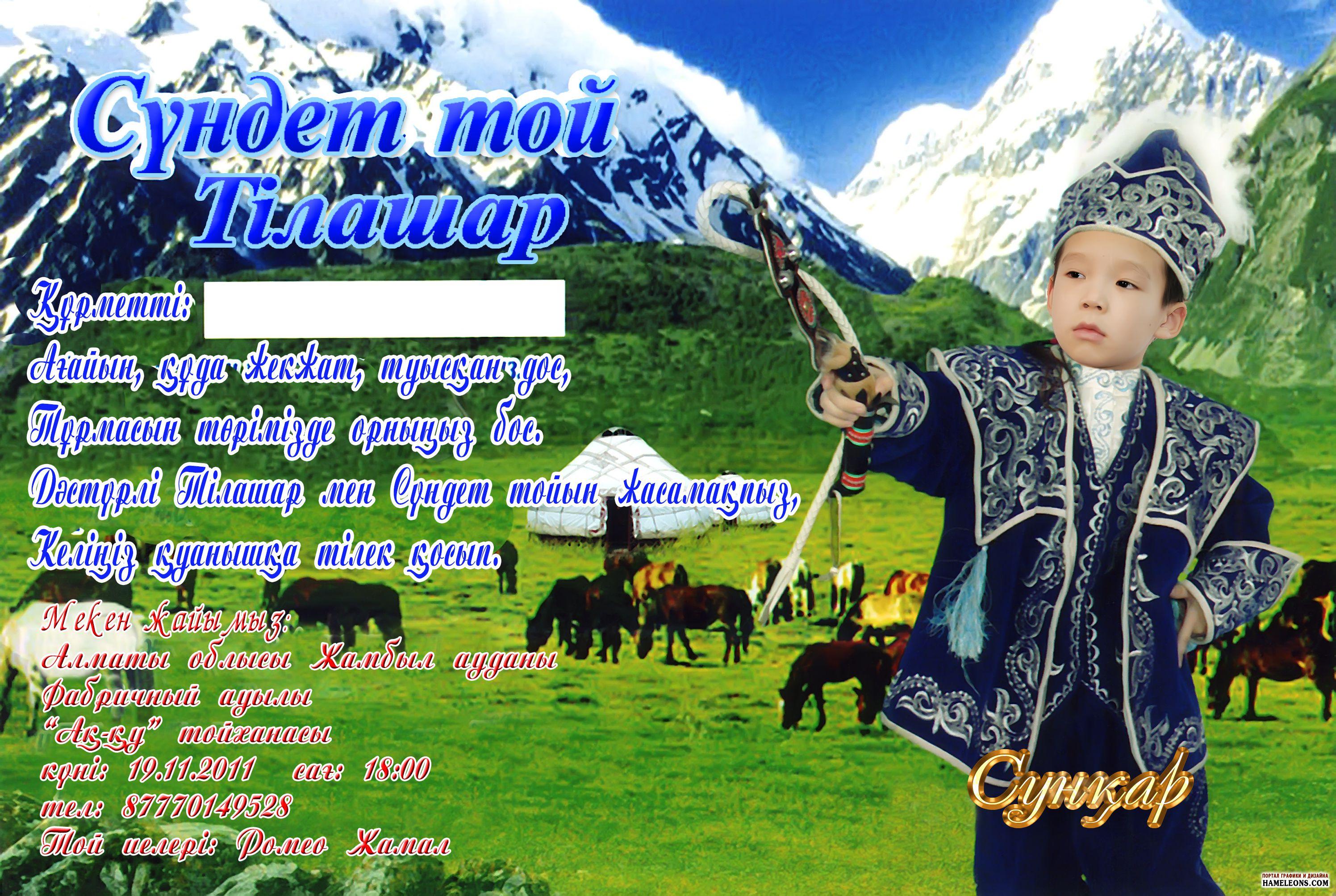 Поздравления на казахском для родителей невесты