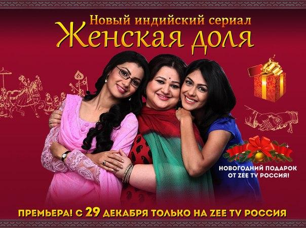 Индийские сериалы на наших каналах D666a986a59f047bbd3b456420ef366b