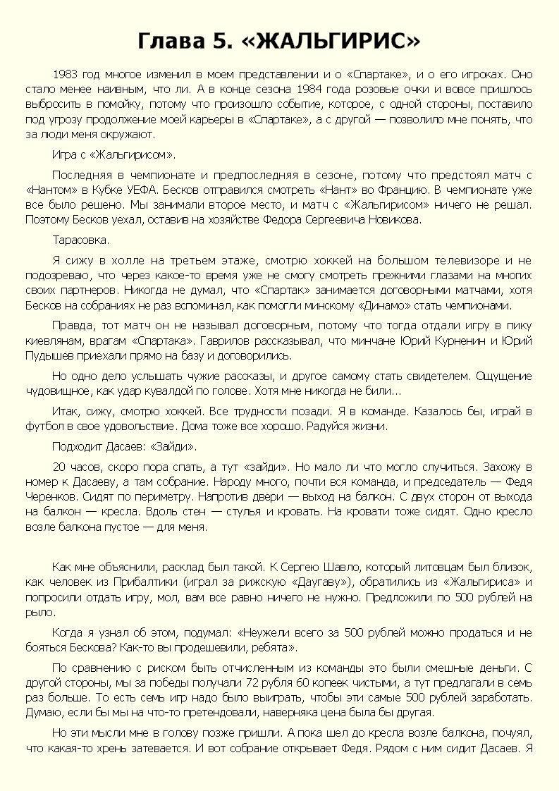 Александр Бубнов - Спартак: 7 лет строгого режима | FB2