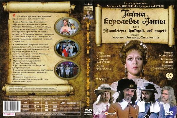 Тайна королевы Анны, или Мушкетеры 30 лет спустя (1993) 2xDVD9