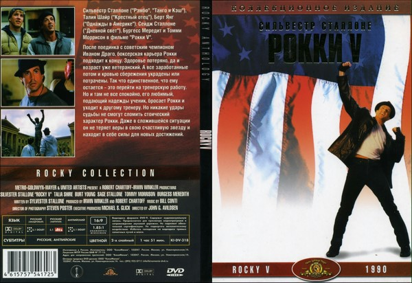 �����. ��������� / Rocky. Anthology (1976-2006) 6xDVD9 | DUB | MVO | AVO