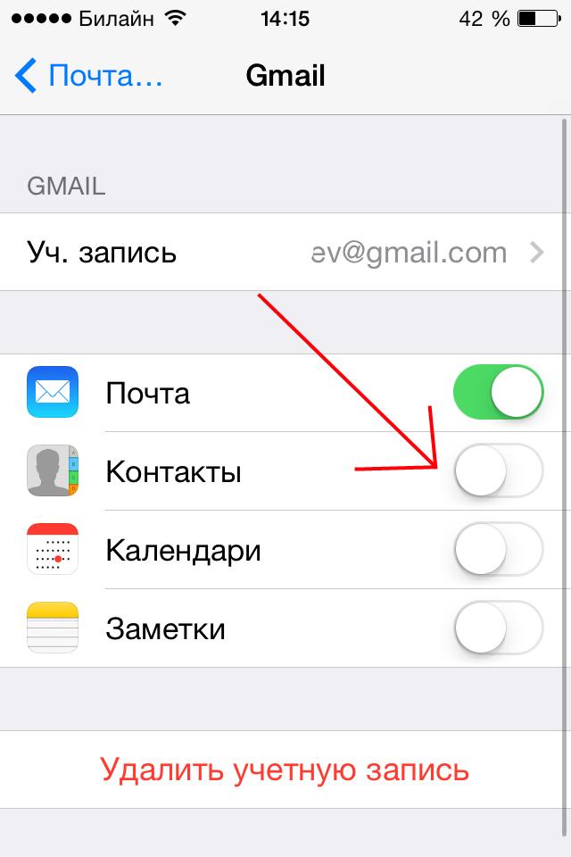 Как сделать на айфоне контакты с сим карты