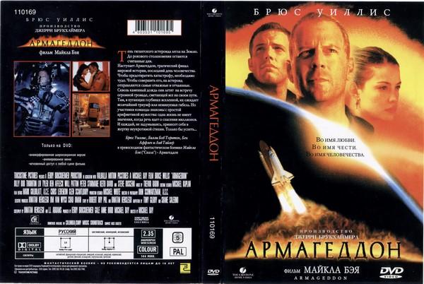 Армагеддон / Armageddon (1998) DVD9+DVD5 | P, A | Коллекционное издание
