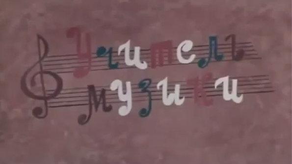 Учитель музыки / Musiqi mllimi (1983) WEBRip