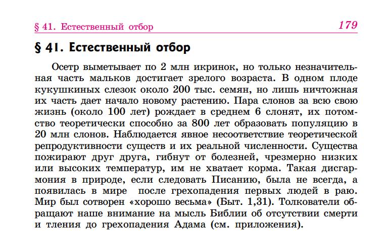 Про РПЦ и рпц-истов. - Страница 2 671db9376367ae3882875a1863995b85