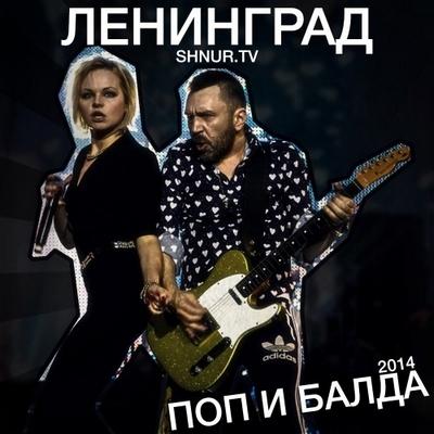Ленинград - Поп и балда (2014) MP3
