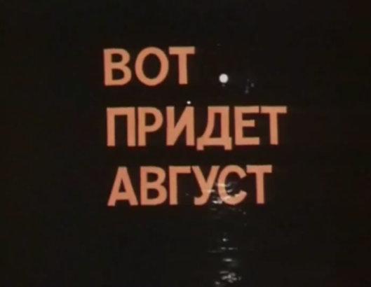 ��� ������ ������ / Avqust glnd (1984) TVRip