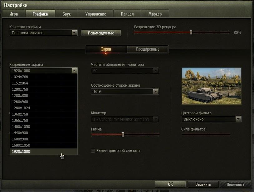 Как сделать большой экран в танках