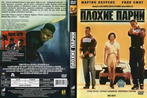 ������ ����� / Bad Boys (1995) DVD9 | DUB | MVO